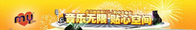 ♥全马收听率 NO 1 的中文电台♥