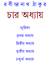 Char Oddhay by (Bangla books) Rabindranath Tagore