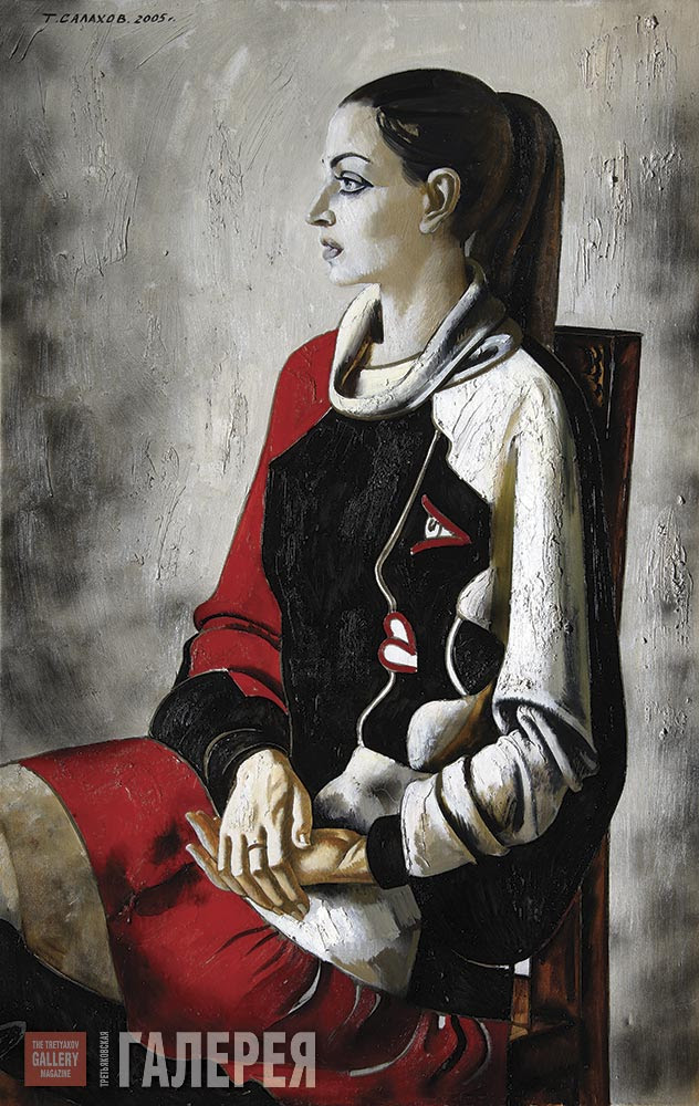 Таир Салахов. Портрет Вари в платье Пикассо (2005).jpg