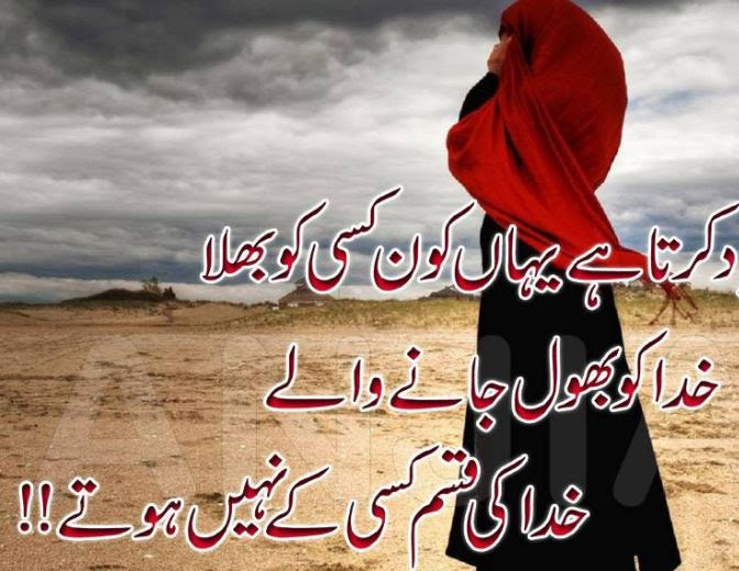 Islamic Thoughts Slogans Quotes In Urdu With Images Status