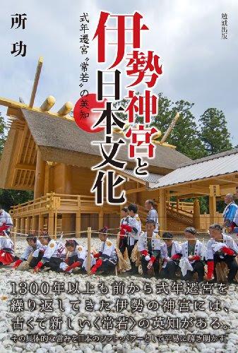 """伊勢神宮と日本文化―式年遷宮""""常若"""