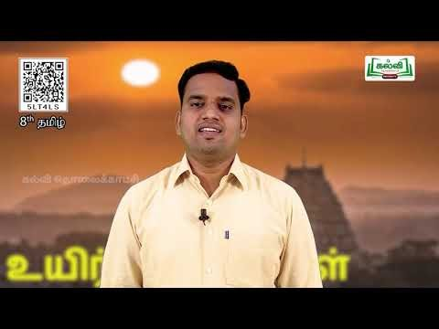 8th Tamil உயிர்க்குணங்கள் இயல் 9 பகுதி 1 TM Kalvi TV