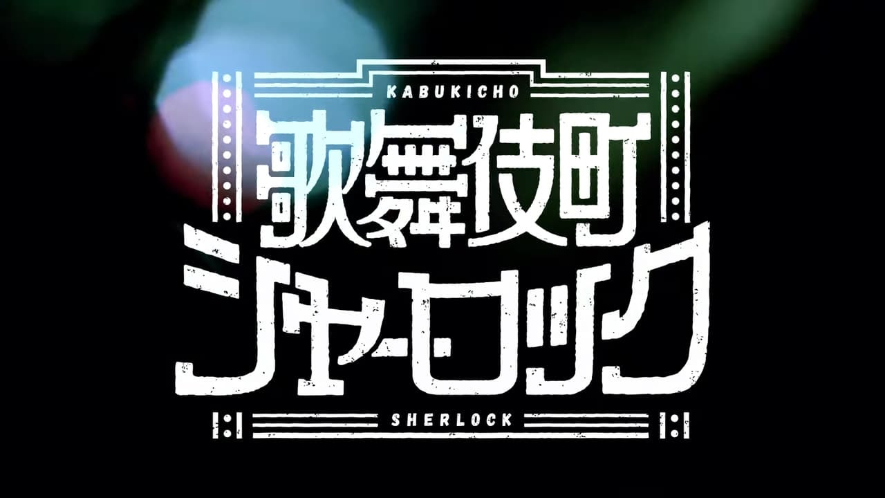 Angel O Demonio S01E01 Cda kabukicho sherlock mary - dowload anime wallpaper hd