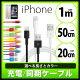 ★iOS7対応! Lightning usb ケーブル ライトニングケーブル iPhone...
