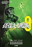彷徨える艦隊9 戦艦ガーディアン (ハヤカワ文庫 SF キ 6-13)