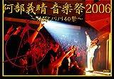 阿部義晴 音楽祭2006 ~仲間とノリノリ40祭~ [DVD]