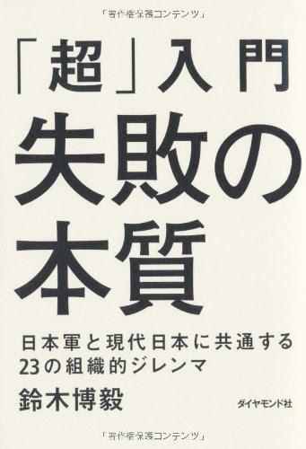 鈴木博毅『「超」入門 失敗の本質 日本軍と現代日本に共通する23の組織的ジレンマ』