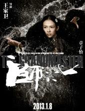 一代宗師 (The Grand Master) poster