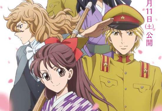 Haikara San Ga Tooru Movie 2 Hana No Tokyo Dai Roman Full Movie Eng Sub