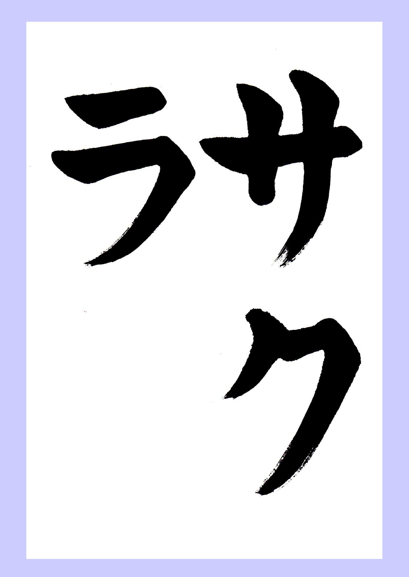 手 本 習字 ペン