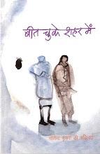 योगेन्द्र कृष्णा की कविताएं हिंदी काव्य-परंपरा में नया अध्याय जोड़ती हैं : अरुण कमल