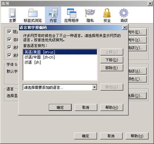 Firefox设置