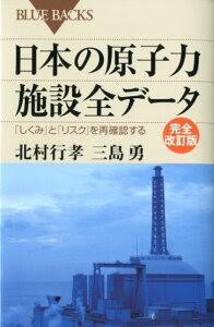 日本の原子力施設全データ完全改訂版