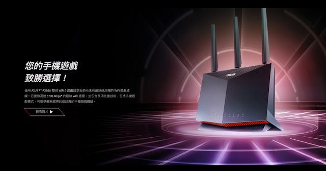 【ASUS路由器 報價】ASUS RT-AX86U AX5700 雙頻 WiFi 6  Router 網店$2699