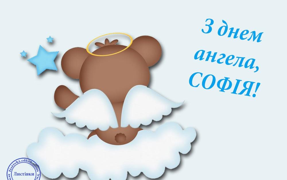 Привітання на українській мові з днем ангела Софії - Привітання