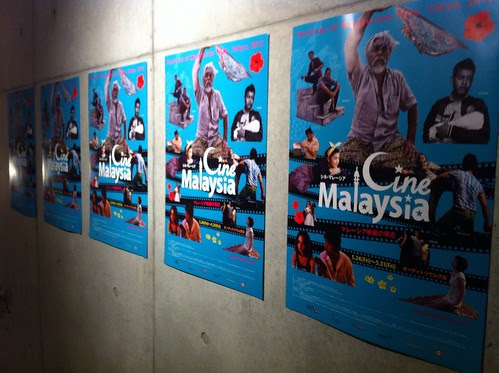 Posters of CineMalaysia