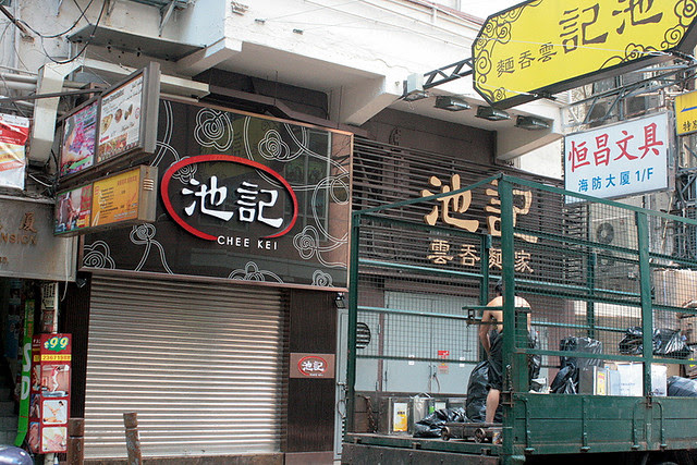 Chee Kei has good congee and noodles too