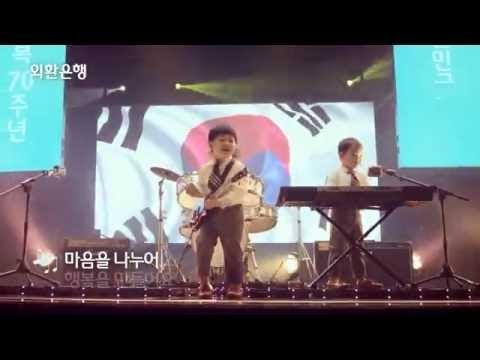 Ketika Daehan,Minguk, Manse, Kim Soo Hyun dan Ha Ji Won Bertemu