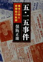 中公文庫 ほ1−12五・一五事件 橘孝三郎と愛郷塾の軌跡/保阪正康