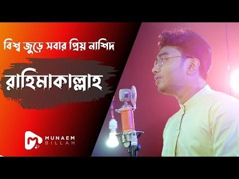 Rahimakallah Gojol Munaem Billah নতুন সুরের নাশিদ রাহিমাকাল্লাহ