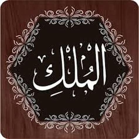 surah al mulk  english translation alkraan sor almlk