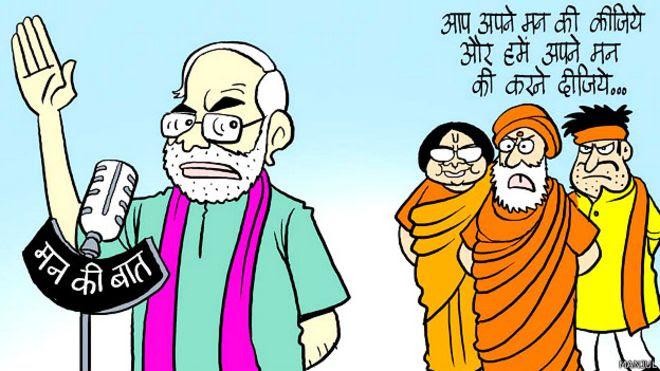 नरेंद्र मोदी का कार्टून