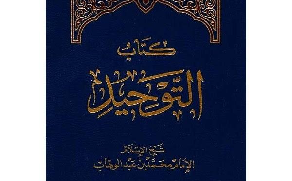 تحميل كتاب التوحيد للشيخ محمد بن عبد الوهاب