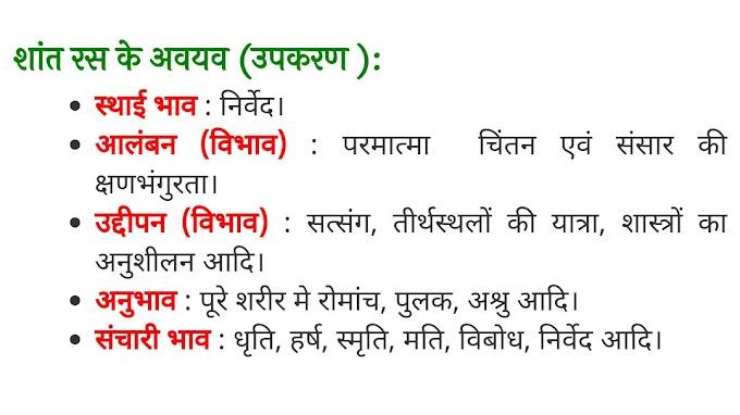 शांत रस - Shant Ras - परिभाषा, भेद और उदाहरण - Hindi