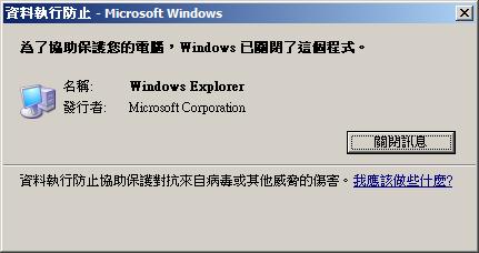 XP資料執行防止(DEP)
