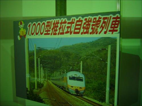 南投集集火車好多節-使用維基百科的證據2