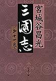 三国志 第十一巻 (文春文庫 み 19-31)
