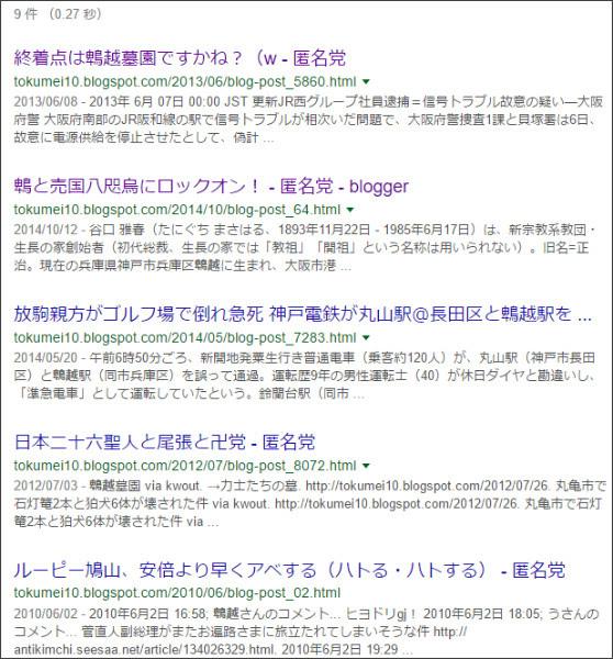 https://www.google.co.jp/#q=site:%2F%2Ftokumei10.blogspot.com+%E9%B5%AF%E8%B6%8A&*
