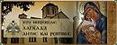 ΙΕΡΑ ΜΗΤΡΟΠΟΛΙΣ ΛΑΓΚΑΔΑ, ΛΗΤΗΣ ΚΑΙ ΡΕΝΤΙΝΗΣ