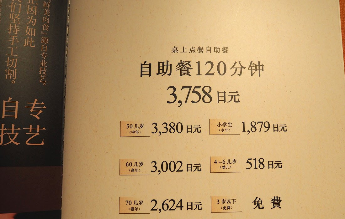 【2017❤旅遊】 夏之遊✈️大阪 ♬國產牛燒肉放題吃到飽★。 ...