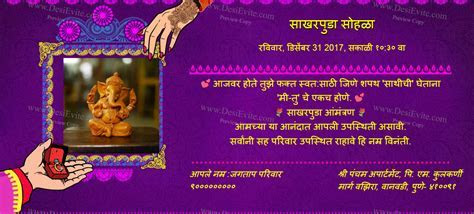 Free Marathi Engagement Invitation Card Maker