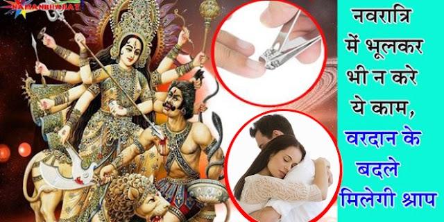 नवरात्रि में कभी भूलकर भी न करें ये 8 काम, वरना देवी मां वरदान नहीं बल्कि देंगी श्राप