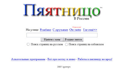 google пятница friday