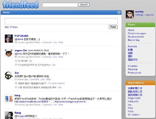 friendfeed-01