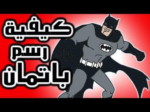 تعلم كيفية رسم باتمان
