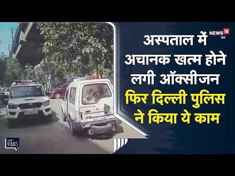 अस्पताल में अचानक से खत्म होने लगीं आक्सीजन तो दिल्ली पुलिस ने क्या किया।