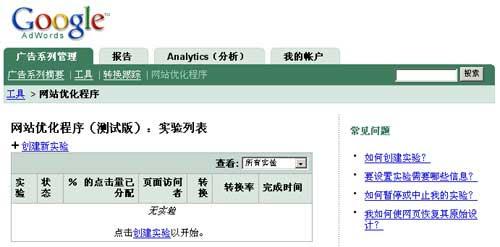 网站优化程序