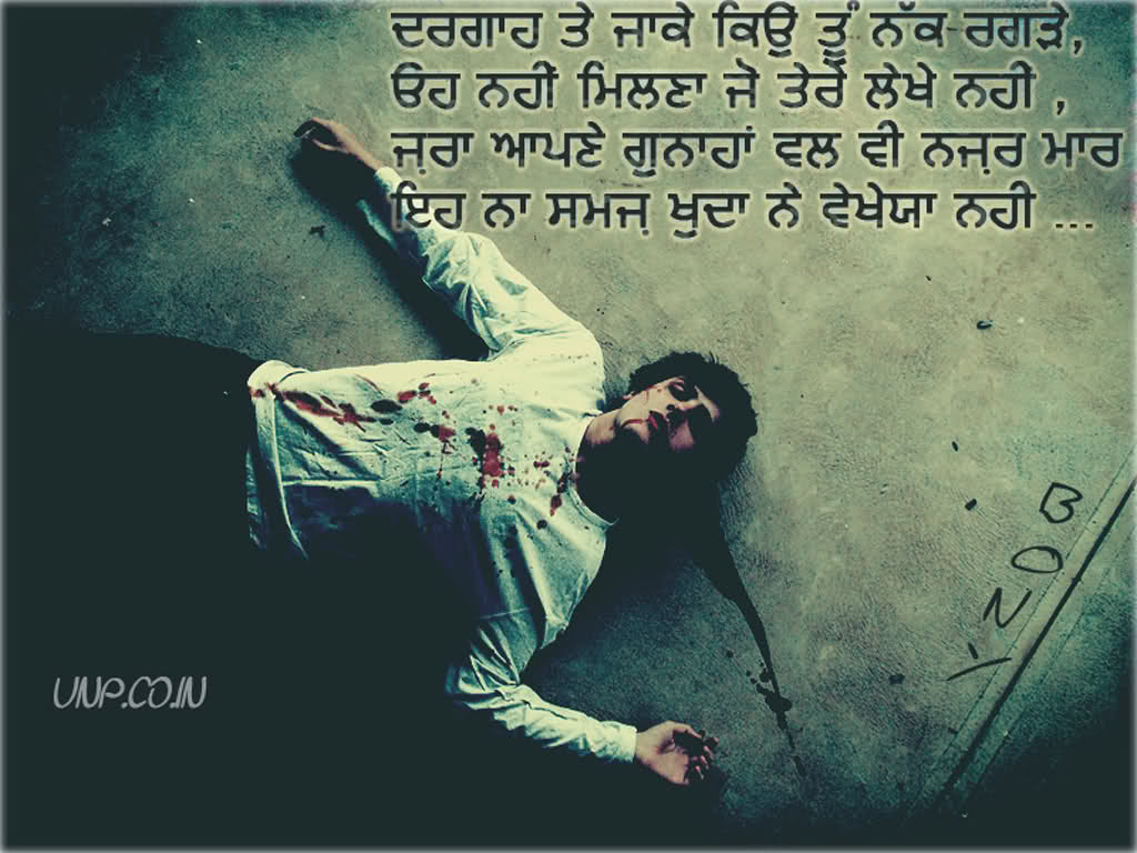 Sad Crying Quote In Punjabi Quotespicturescom
