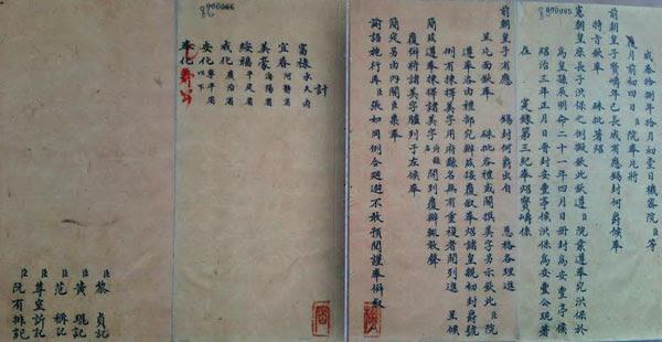 Hình ảnh Chiêm ngưỡng bút tích của các hoàng đế triều đại cuối cùng ở Việt Nam số 2
