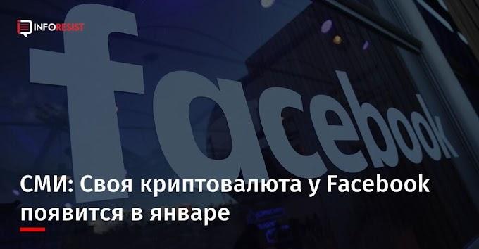 СМИ: Своя криптовалюта у Facebook появится в январе