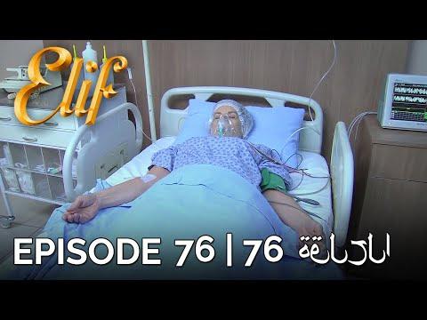 Elif Episode 76 (Arabic Subtitles) | أليف الحلقة 76