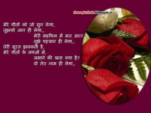 Very Cute Love Quotes In Hindi Archidev