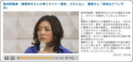http://www.fnn-news.com/news/headlines/articles/CONN00177731.html