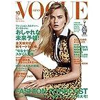 VOGUE JAPAN(ヴォーグ ジャパン)2014年10月号