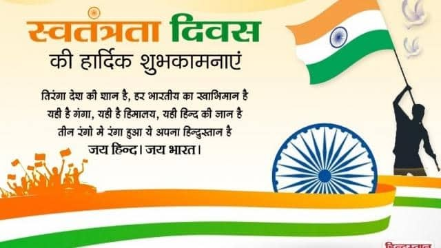 independence day shayari-Happy Independence Day 2020