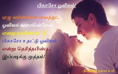 Tamil Film Wallpaper With Quotes Cute Romantic Kadhal Kavithaigal